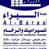 البراء بن طلال