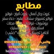 مطابع الرياض