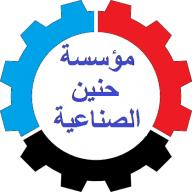 مؤسسة حنين الصناعية