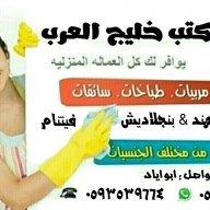 خليج العرب للخدمات