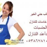 جني الخير55