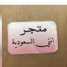 ام عبد الاله1433